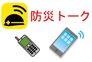 自主防災組織向け災害時情報共有システムのイメージ